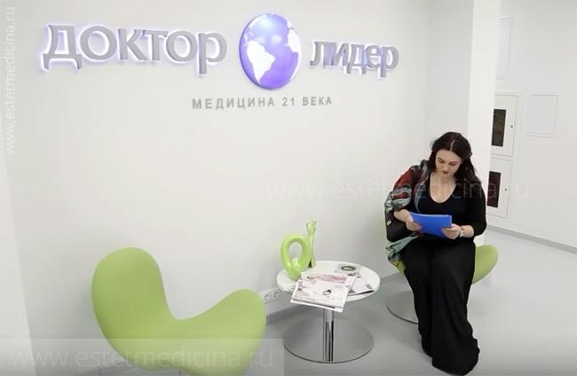 Худоба Клиники для похудения в Калининграде, виды услуг